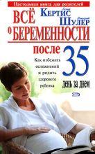 Кертис Г., Шулер Д. - Все о беременности после 35 день за днем' обложка книги