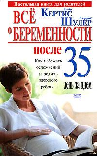Все о беременности после 35 день за днем