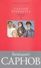 Сарнов Б.М. - Случай Эренбурга' обложка книги
