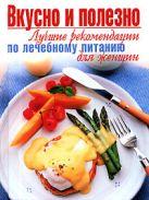 Романова И. - Вкусно и полезно. Лучшие рекомендации по лечебному питанию для женщин' обложка книги