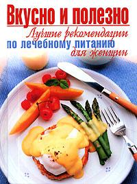 Вкусно и полезно. Лучшие рекомендации по лечебному питанию для женщин Романова И.