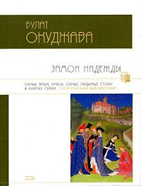 Замок надежды Окуджава Б.Ш.