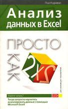 Корнелл П. - Анализ данных в Excel. Просто как дважды два' обложка книги