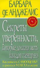 Анджелис Б. де - Секреты уверенности, которые должна знать каждая женщина' обложка книги