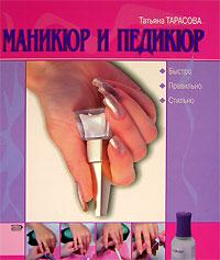 Маникюр и педикюр Тарасова Т.