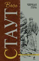 Стаут Р. - Черная гора' обложка книги