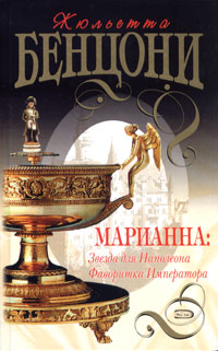 Марианна: Звезда для Наполеона. Фаворитка Императора