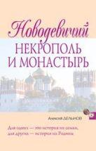 Дельнов А.А. - Новодевичий некрополь и монастырь' обложка книги