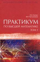 Каплан И.А., Пустынников В.И. - Практикум по высшей математике. Том 1' обложка книги