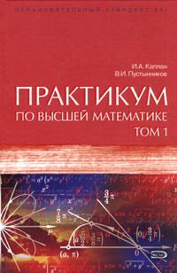 Практикум по высшей математике. Том 1