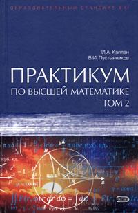 Практикум по высшей математике. Том 2