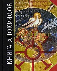 Книга апокрифов. Неканонические Евангелия