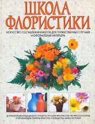 Бегония Р. - Школа флористики' обложка книги