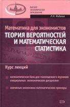 Фадеева Л.Н. - Математика для экономистов: Теория вероятности и математическая статистика. Курс лекций' обложка книги