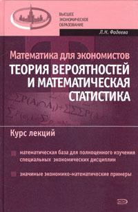 Математика для экономистов: Теория вероятности и математическая статистика. Курс лекций