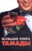 Панкова Л.А. - Большая книга тамады' обложка книги