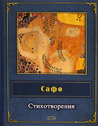 Стихотворения Сафо