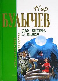 Булычев К. - Два билета в Индию обложка книги