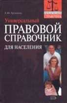 Грудцына Л.Ю. - Универсальный правовой справочник для населения' обложка книги