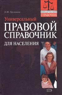 Универсальный правовой справочник для населения Грудцына Л.Ю.