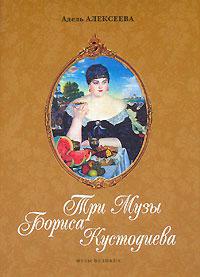 Три Музы Бориса Кустодиева
