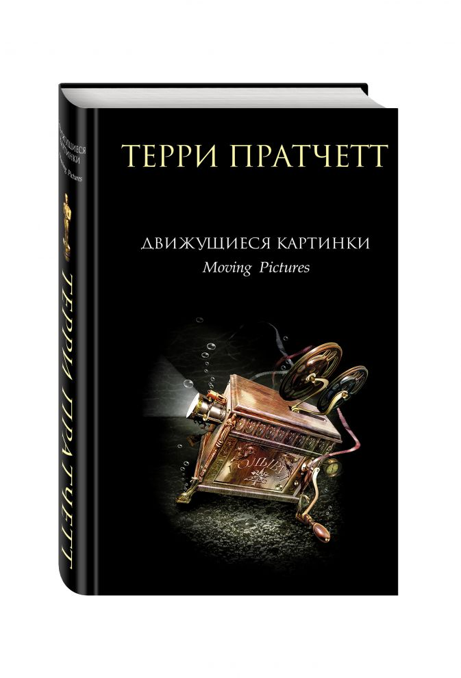 Терри Пратчетт - Движущиеся картинки обложка книги
