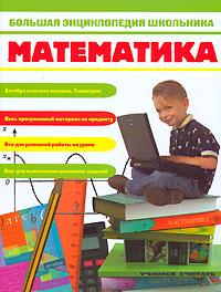 Большая энциклопедия школьника. Математика
