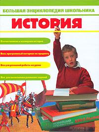 Большая энциклопедия школьника. История