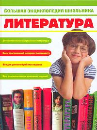 Большая энциклопедия школьника. Литература