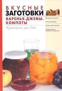 Вкусные заготовки. Варенье, джемы, компоты Воробьева Т.М., Гаврилова Т.А