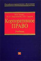 Гущин В.В., Порошкина Ю.О., Сердюк Е.Б. - Корпоративное право. Учебник' обложка книги