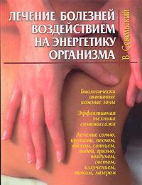 Лечение болезней воздействием на энергетику организма Сокольский В.С.