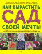Бакленд Т., Бакленд Л. - Как вырастить сад своей мечты' обложка книги
