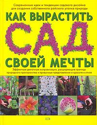 Как вырастить сад своей мечты