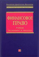 Запольский С.В. - Финансовое право: учебник' обложка книги