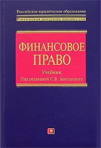 Финансовое право: учебник Запольский С.В.