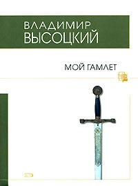Мой Гамлет Высоцкий В.С.