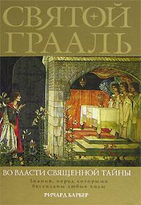 Святой Грааль. Во власти священной тайны