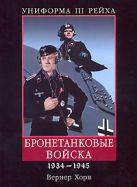 Хорн В. - Униформа III Рейха. Бронетанковые войска. 1934 - 1945' обложка книги