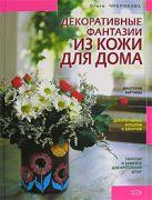 Чибрикова О.В. - Декоративные фантазии из кожи для дома' обложка книги