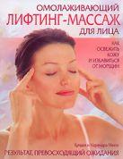 Мехта Н. - Омолаживающий лифтинг-массаж для лица' обложка книги