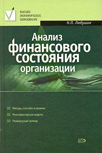 Анализ финансового состояния организации: учебное пособие