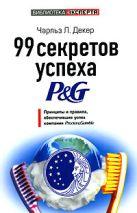Декер Ч.Л. - 99 секретов успеха P&G' обложка книги