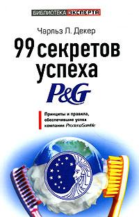 99 секретов успеха P&G Декер Ч.Л.