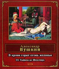 В крови горит огонь желанья. От Хафиза до Шекспира Пушкин А.С.
