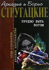 Стругацкий А., Стругацкий Б. - Трудно быть богом обложка книги
