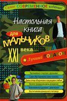 Настольная книга для мальчиков ХХI века