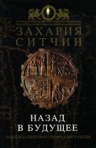 Ситчин З. - Назад в будущее' обложка книги