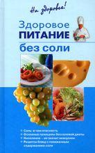 Родионова И.А. - Здоровое питание без соли' обложка книги
