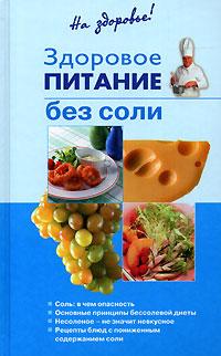 Здоровое питание без соли Родионова И.А.